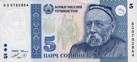 5 таджикских сомони (лицевая сторона)