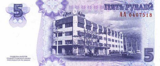 5 приднестровских рублей (оборотная сторона)