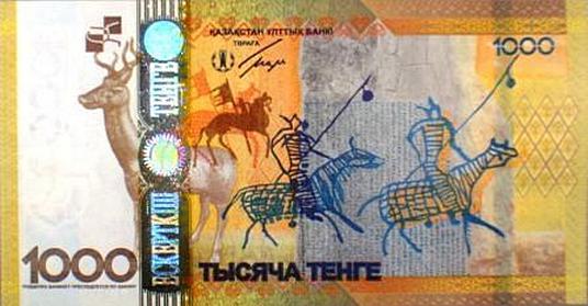 памятная банкнота 1000 тенге 2013 года (оборотная сторона)