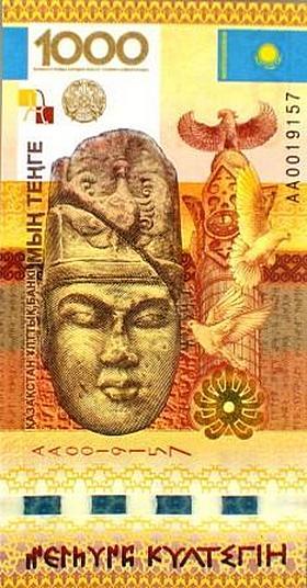памятная банкнота 1000 тенге 2013 года (лицевая сторона)
