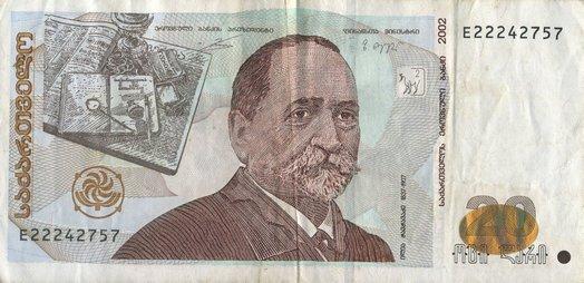 20 грузинских лари (лицевая сторона)