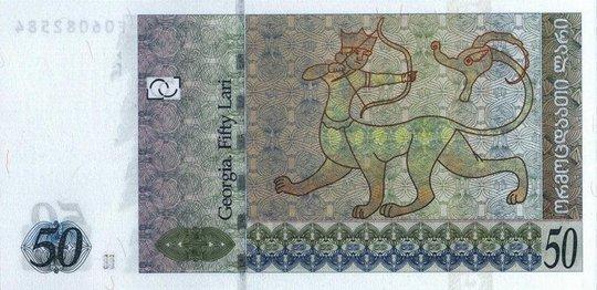 50 грузинских лари (оборотная сторона)