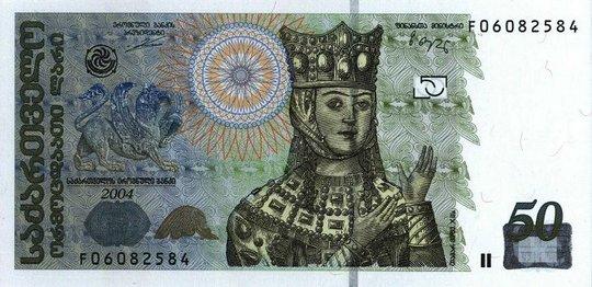 50 грузинских лари (лицевая сторона)