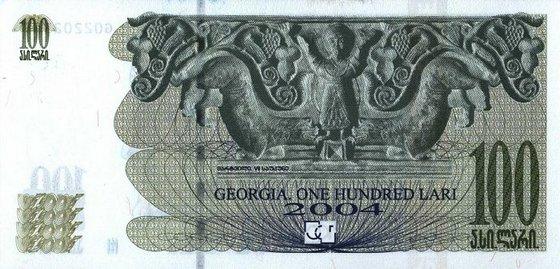 100 грузинских лари (оборотная сторона)