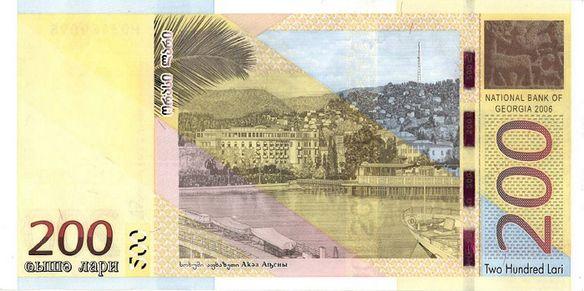 200 грузинских лари (оборотная сторона)