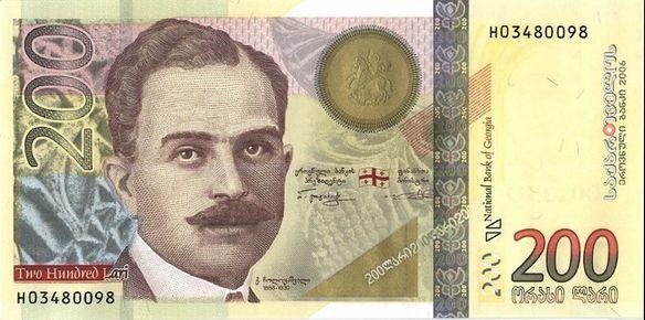 200 грузинских лари (лицевая сторона)