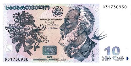 10 грузинских лари (лицевая сторона)