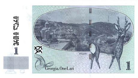 1 грузинский лари (оборотная сторона)