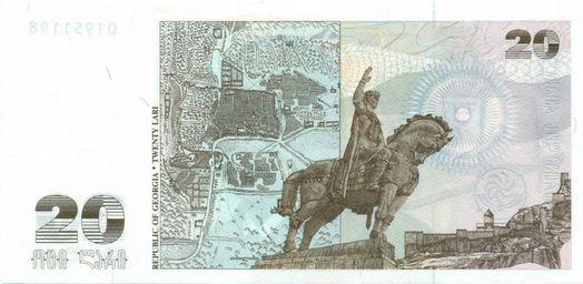 20 грузинских лари (оборотная сторона)