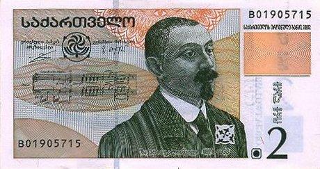 2 грузинских лари (лицевая сторона)
