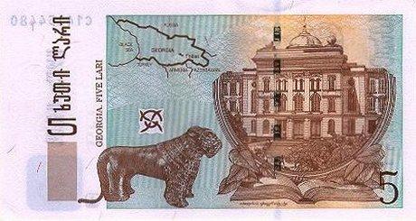 5 грузинских лари (оборотная сторона)