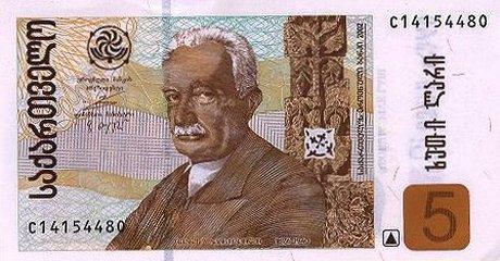 5 грузинских лари (лицевая сторона)
