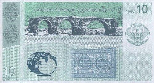10 драмов Нагорный Карабах