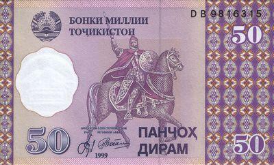50 таджикских дирамов (лицевая сторона)
