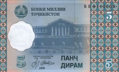 5 таджикских дирамов (лицевая сторона)