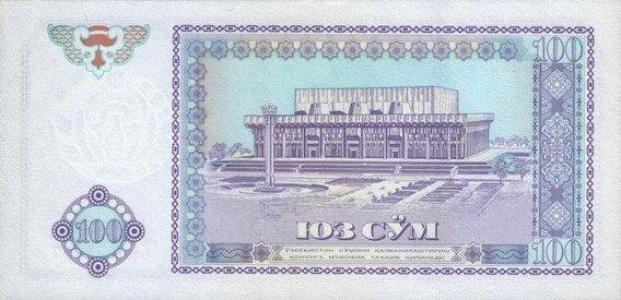 100 узбекских сомов (оборотная сторона)