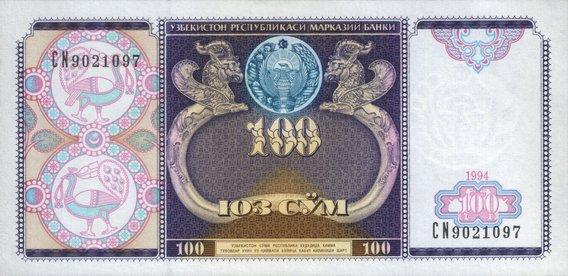 100 узбекских сомов (лицевая сторона)