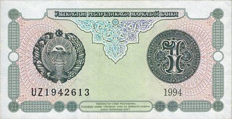 1 узбекский сум 1994 года выпуска