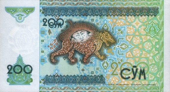 200 узбекских сомов (оборотная сторона)
