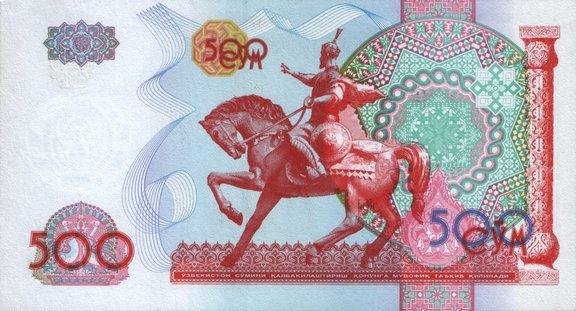 500 узбекских сомов (оборотная сторона)