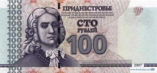 100 приднестровских рублей (лицевая сторона)