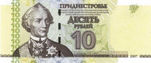 10 приднестровских рублей (лицевая сторона)