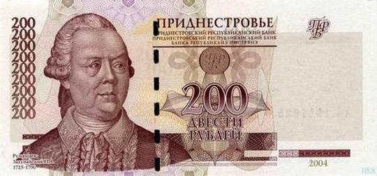 200 приднестровских рублей (лицевая сторона)