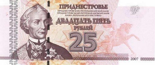 25 приднестровских рублей (лицевая сторона)