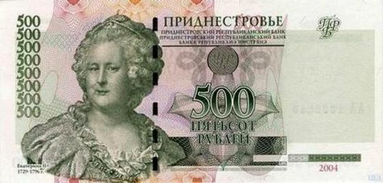500 приднестровских рублей (лицевая сторона)