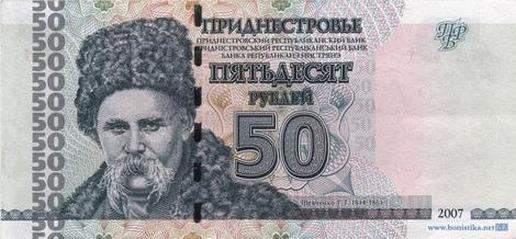 50 приднестровских рублей (лицевая сторона)