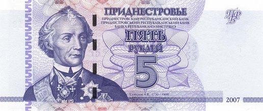 5 приднестровских рублей (лицевая сторона)